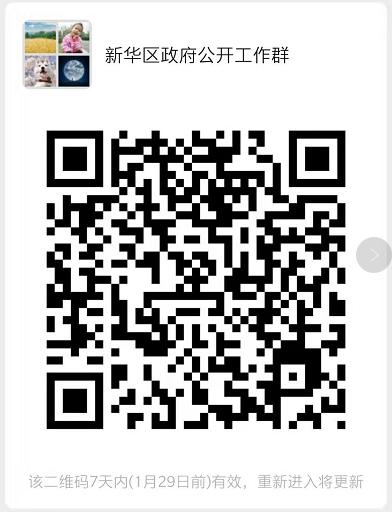 微信截图_20200122110543.png